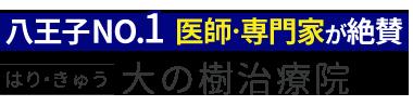 「はりきゅう大の樹治療院」八王子の整体で口コミ評価NO.1 ロゴ