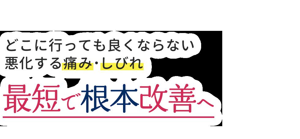 「はりきゅう大の樹治療院」八王子の整体で口コミ評価NO.1 メインイメージ