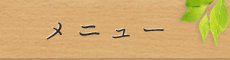 「はりきゅう大の樹治療院」八王子の整体で口コミ評価NO.1 メニュー