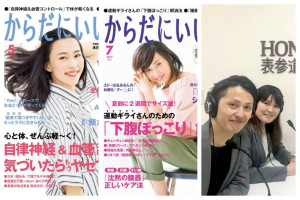 雑誌ラジオ